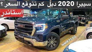 ارخص سييرا 2020 دبل مع اسعار  سيارات نيسان شانجان هيونداي