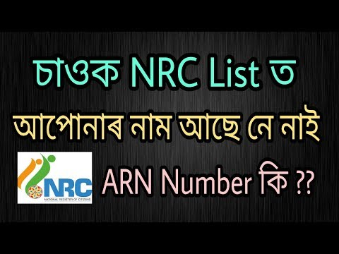 Different Way To Check Your Name On NRC Draft | In Assamese
