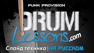 Slide Technique RUS (Слайд техника игры на бас бочке) Drum Lessons [Punk Provision TV](В этом уроке Вы узнаете как играть слайд техникой на бас-бочке. Субтитры от Punk Provision на русском языке! Оригин..., 2015-07-16T12:08:52.000Z)