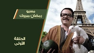 - مسيو رمضان مبروك ابو العلمين حمودة -  الحلقة 1