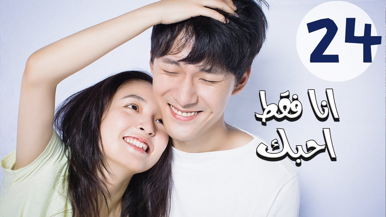 """المسلسل الصيني أنا فقط أحبك """"Le Coup De Foudre"""" مترجم عربي الحلقة 24"""