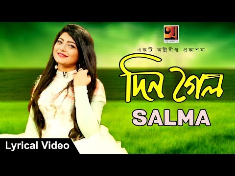 Din Gelo | by Salma | New Bangla Song 2018 | Lyrical Video | ☢☢ EXCLUSIVE ☢☢
