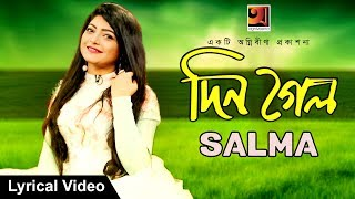 din gelo by salma new bangla song 2018 lyrical video ☢☢ exclusive ☢☢