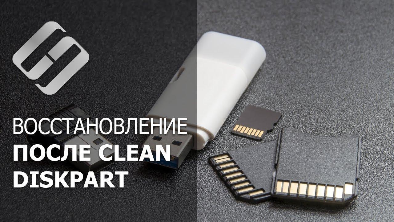 ⚕️Восстановление данных после команды Clean в Diskpart (HDD, SSD, карта памяти или USB флешка) ?ℹ️