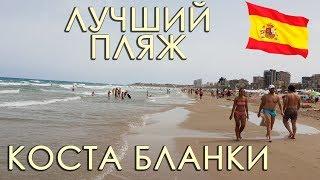 ???? Самые дешевые цены на еду продукты в Меркадоне ???? Самый лучший пляж АЛИКАНТЕ - САН ХУАН, ИСПАНИЯ