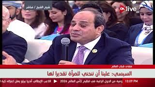 السيسي: «البنات دايما بيقولوا ياريت بابا يبقى زي عمو عبد الفتاح» (فيديو)