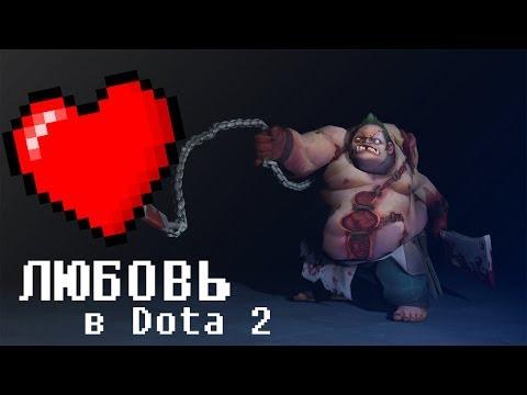 видео: Любовь в dota 2