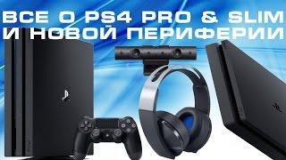Всё о PS4 Pro, PS4 Slim и новой периферии SONY