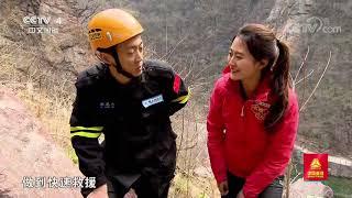 [远方的家]行走青山绿水间 行走南太行 了解救援故事| CCTV中文国际