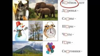 Зиновьева Н.А., Бойченко Р.А. Безударные гласные в корне слова  Русский язык  3 класс
