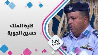 العميد عبدالاله ابو ردن - كلية الملك حسين الجوية