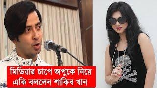 মিডিয়ার চাপে অপু বিশ্বাসকে নিয়ে একি বললেন শাকিব খান | Shakib Khan | Apu Biswas | Bangla News Today
