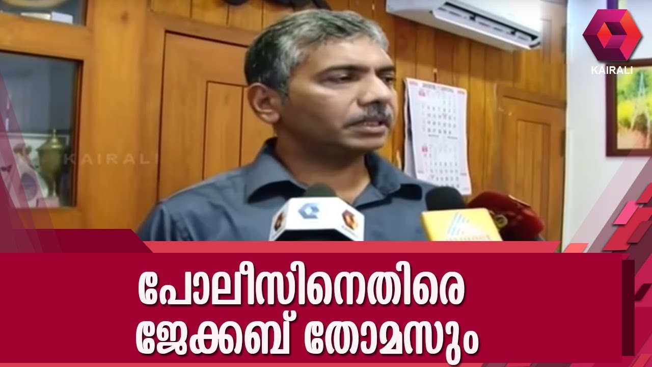 Jacob Thomas Comes Out Against Puthuvyppin Police Act