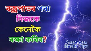 বজ্ৰপাতৰ পৰা নিজকে কেনেকৈ ৰক্ষা কৰিব| How to protect yourself from lightning?