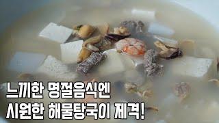 [탕국 + 나물비빔밥] 조개 손질법, 끓이는 방법에서도…