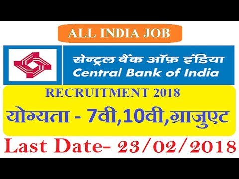 Central Bank of India Recruitment 2018 Notification Apply now
