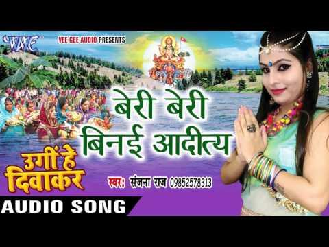 बेरी बेरी बिनई आदीत्य - Beri Beri Binai - Ugi He Diwakar - Sanjana Raj - Bhojpuri Chhath Geet 2016