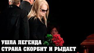 Тихо ушла Легенда... Сегодня не стало народной артистки России