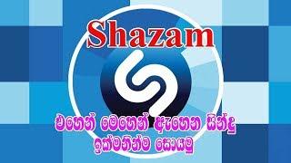 Shazam explain in Sinhala - සින්දු හොයමු
