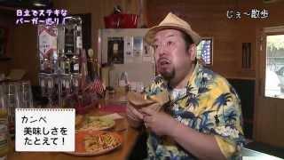 日立市の「American Diner cotton's」でホットドッグとバーガーを食す!−じぇ~散歩 #14