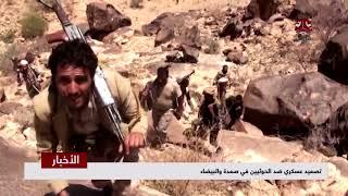 تصعيد عسكري ضد الحوثيين في صعدة والبيضاء | تقرير عمر المقرمي