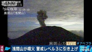 浅間山が噴火 噴石、火山灰などに警戒(19/08/07)