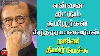 Rajinikanth's daring speech! Calls abusive Tamilians as cheap ones! - 2DAYCINEMA.COM