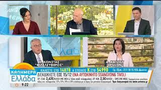 Καλημέρα Ελλάδα , καληνύχτα δημοσιογραφία
