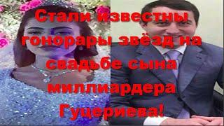 Гонорары звёзд на свадьбе сына миллиардера Гуцериева!