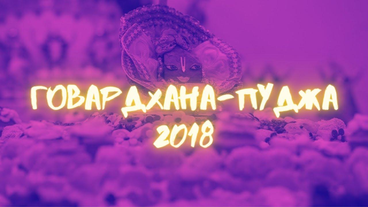 Говардхана-пуджа 2018 (Чебоксары)
