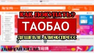 видео Таобао