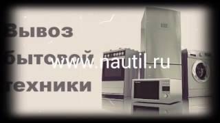 видео скупка бытовой техники