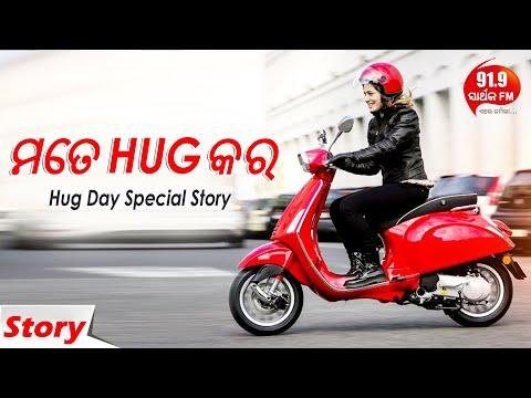 Hug Day Special Story   Mate Hug Kara   91.9 Sarthak FM