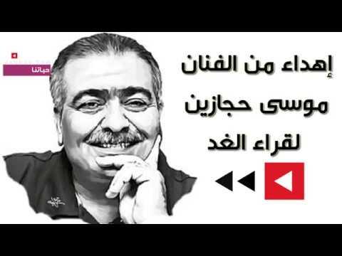 إهداء من الفنان موسى حجازين لقراء الغد بمناسبة عيد الأم  - 18:21-2018 / 3 / 21