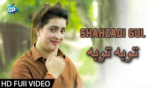 Pashto new song 2018 Nor Me Da De Khkolo Na Toba  Shahzadi Gul    Pashto Songs 2018 Ful Hd