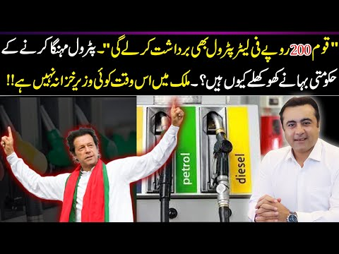 Petrol 200 Litre - Excuses to increase petrol prices are a joke