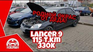 Mitsubishi Lancer 9 1.6! ТАКИХ БІЛЬШЕ НЕМАЄ! АВТОДОБІР СПБ OKAUTO