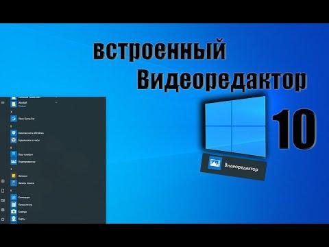 ВИДЕО ОБЗОР на встроенный ВИДЕОРЕДАКТОР Windows 10