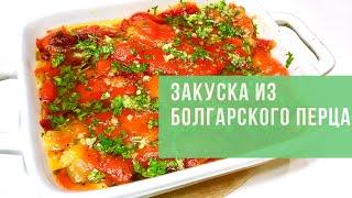 Закуска из болгарского перца!