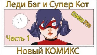 Новый комикс Леди Баг и Супер Кот. Часть 1. Озвученный видео комикс на русском.