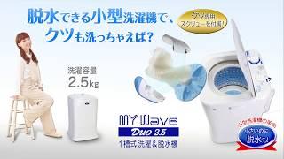 小型洗濯機の革命!マイウェーブ・デュオ2.5は小さいボディで脱水も出来て、靴も丸洗い!