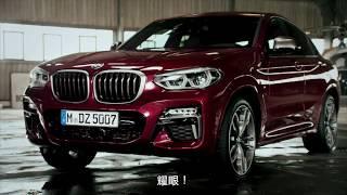 全新世代BMW X4產品介紹 - 設計篇