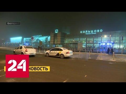 Крупное ограбление в аэропорту Екатеринбурга: как это было - Россия 24