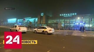 Смотреть видео Крупное ограбление в аэропорту Екатеринбурга: как это было - Россия 24 онлайн