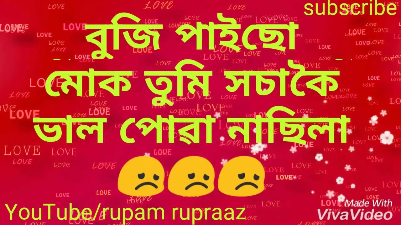 Love Break Up Poem In Assamese