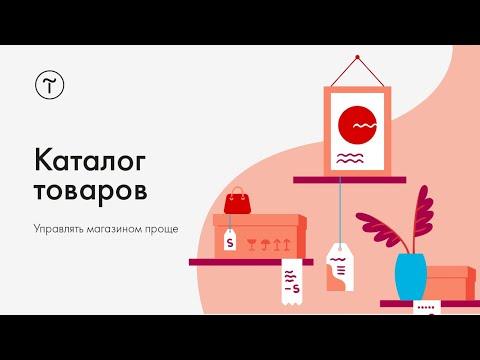 Обзор каталога товаров в Tilda
