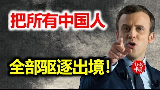 法国突然翻脸!把中国疫苗列入黑名单,接种者全部驱逐!中国霸气回应!全世界没想到!