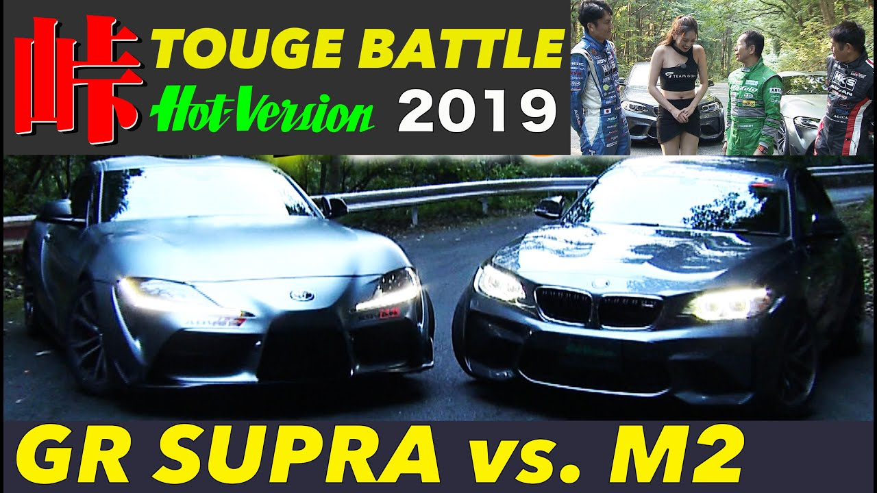 【ENG-Sub】新型スープラが峠バトル!! スープラ vs.BMW M2【Hot-Version】2019