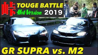NEW Supra now on Touge Showdown!  Supra vs. BMW / Hot-Version 2019