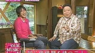 Mr.Childrenの桜井和寿とお笑芸人の伊集院光のありえないスペシャル対談...